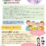 コスモス通信2019春号